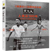 《黑镜头》20周年纪念版:人类这100年(里程碑式摄影巨作,记录影响人类命运的百件大事。马格南图片社70年影像精华,普