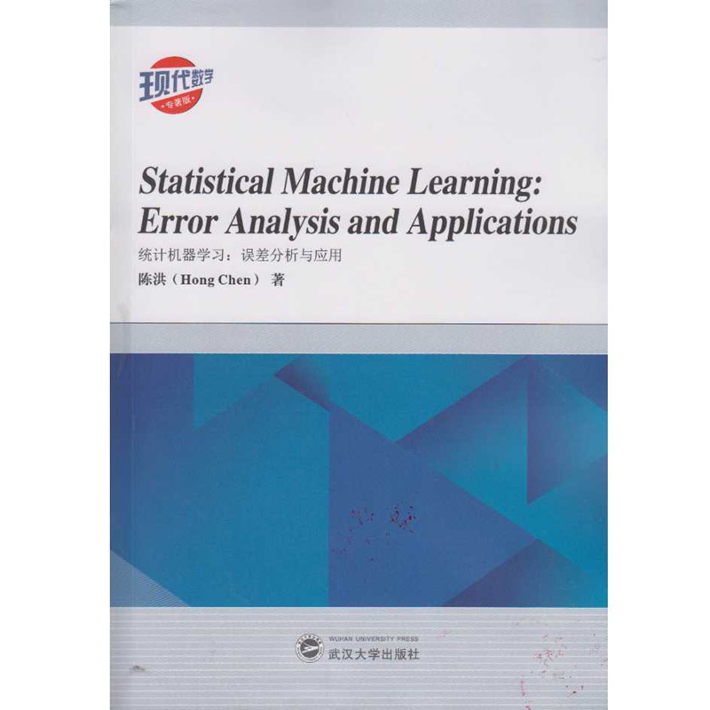 Statistical Machine Learning:Error Analysis and Applications 统计机器学习:误差分析与应用(全英文)