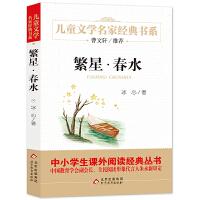 繁星・春水 曹文轩推荐儿童文学经典书系