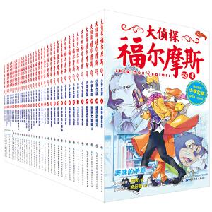 大侦探福尔摩斯1-35册(合辑)