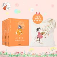 新版・小香咕全传6-10册(套装共5册)