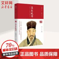 苏东坡传(2018新版)/林语堂 湖南人民出版社