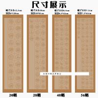 毛笔书法作品纸20格字28格子复古瓦当四尺对开粉彩格子比赛用宣纸