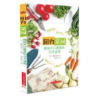 阳台菜园:栽培可口蔬菜的70个诀窍