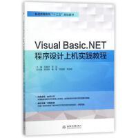 VISUAL BASIC.NET程序设计上机实践教程/何振林/普通高等教育十三五规划教材 编者:何振林//罗奕