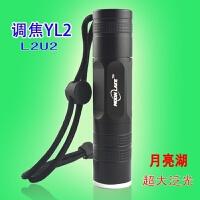 调焦变焦强光小直手电筒L2U2 可调泛光 摄影补光 骑行夜骑