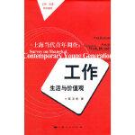 【新书店正版】上海当代青年调查:工作、生活与价值观,郑卫东,上海人民出版社9787208104853