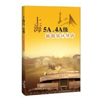 上海5A、4A级旅游景区导读【正版书籍,售后无忧】