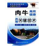 畜禽高效健康养殖关键技术丛书--肉牛高效健康养殖关键技术