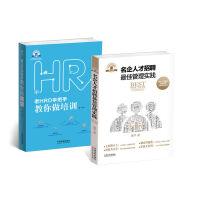 名企人才招聘最佳管理实践+老HRD手把手教你做培训(全两册)