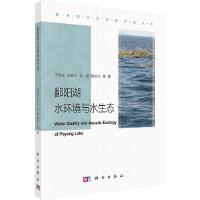 【按需印刷】-鄱阳湖水环境与水生态