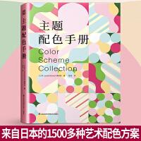 主题配色手册 日本专业机构编辑 1540种品味艺术配色方案 服装 室内 产品 平面设计行业配色工具书