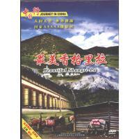 中国行-最美香格里拉DVD( 货号:788420678)