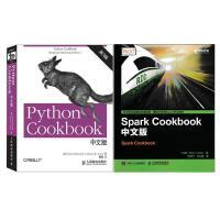 Python Cookbook(第3版)中文版+Spark Cookbook 中文版 大����_源�件�O�IP硅谷�算�C