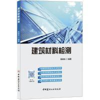 建筑材料检测 中国建材工业出版社