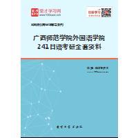 非纸质书!!2019年广西师范学院外国语学院241日语考研全套资料