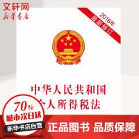 中华人民共和国个人所得税法 含草案说明 2018年*修订 中国法制出版社
