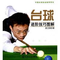 【二手书九成新】台球进阶技巧图解 庞卫国 化学工业出版社 9787122072696