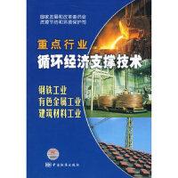 重点行业循环经济支撑技术 9787506643931 中国标准出版社 国家发展和改革委员会资源节约和环境保护司