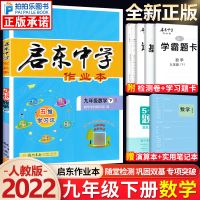 启东中学作业本九年级下册数学人教版
