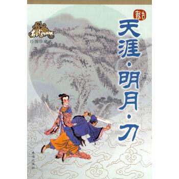 天涯·明月·刀(绘图珍藏本)——古龙作品集