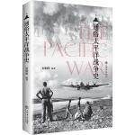 通俗太平洋战争史
