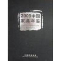 2009中国家具年鉴