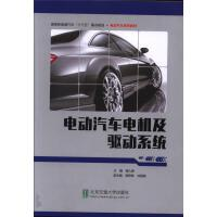 电动汽车电机及驱动系统( 货号:751213491)