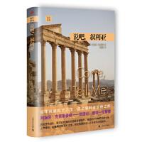 说吧,叙利亚(世界旅行与探险经典译丛) 〔英〕阿加莎・克里斯蒂 上海文艺出版社