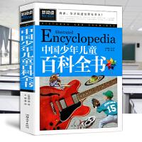 【第二本半价】名师新阅读彩绘中国少年儿童百科全书正版青少年中小学生课外阅读物8-9-10-12-15岁儿童书籍三四五六