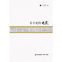 正版-H-看不见的电影 方汉君 9787550713789 海天出版社 枫林苑图书专营店