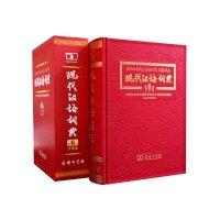 现代汉语词典(第6版 大字本)