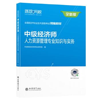 环球网校2019中级经济师资格考试精编教材《人力资源管理专业知识与实务(中级)》