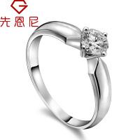 先恩尼钻戒 白18k金婚戒 女戒 钻石戒指 XZJA70401爱简单 订婚戒指