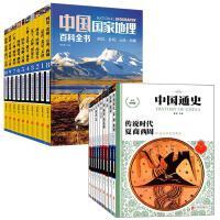 地理历史课外读物 中国国家地理百科全书+中国通史 张妙弟 主编