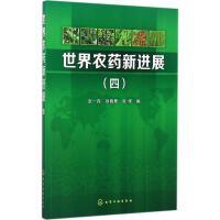 世界农药新进展(4) 张一宾,徐晓勇,张怿 编