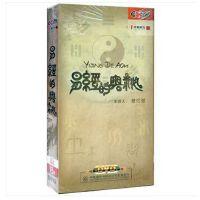 CCTV百家讲坛:易经的奥秘(8DVD)珍藏版,赠解卦手册一本