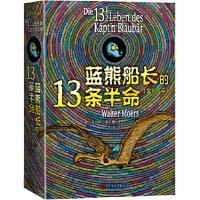 【正版全新直发】蓝熊船长的13条半命 (全彩绘本) (德)瓦尔特・莫尔斯 9787020133178 人民文学出版社