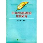中外经济转轨度比较研究,张仁德 等,经济科学出版社9787505864108