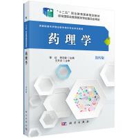 药理学(第四版)(高职高专)