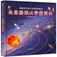 宇宙书籍 全景图说大宇宙简史 画给孩子的大宇宙百科绘本 儿童地球太空行星天文学绘本少儿百科全书科普类 十万个为什么 幼儿