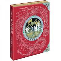 神秘日志・龙之魅影:全球龙族大全【正版图书 绝版旧书】