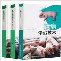养猪技术书籍3册 高效养猪技术大全 健康猪养殖技术书 猪病诊治图谱大全 实用养猪新技术种猪仔猪母猪猪病诊断与防治 学养