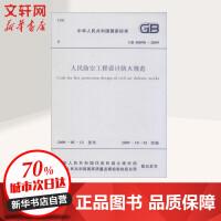人民防空工程设计防火规范:GB 50098-2009 中华人民共和国住房和城乡建设部,中华人民共和国国家质量监督检验检