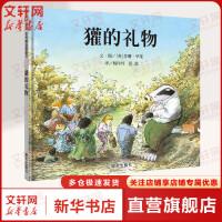 獾的礼物 精装绘本 3-6岁畅销儿童启蒙绘本书籍