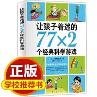 让孩子着迷的77x2经典科学游戏 小学生基础阅读书目 儿童科学书籍6-7-8-9-10-12岁 科学