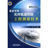 客运专线无砟轨道铁路工程测量技术 专著 朱颖主编 ke yun zhuan xian wu zha gui da 97
