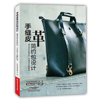 【旧书二手书9成新】单册 手缝皮革简约包设计 印地安皮革创意工场 9787534984549