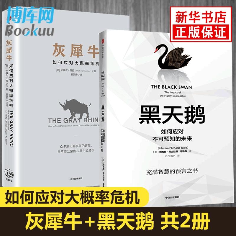 正版 灰犀牛+黑天鹅共两册 如何应对大概率危机 如何应对不可预知的未来正版米歇尔渥克塔勒布 中信出版社