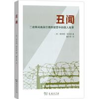 【正版全新直发】丑闻:二战期间美国日裔拘留营中的惊人故事 理查德里夫斯(Richard Reeves) 9787100